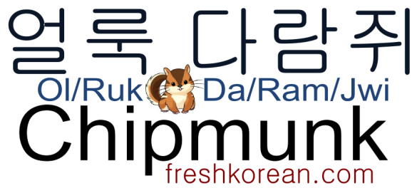 chipmunk-fresh-korean-phrase