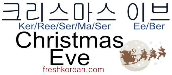 christmas-eve-fresh-korean-phrase