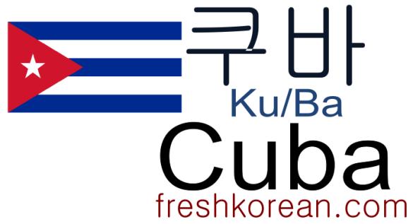 cuba-fresh-korean-phrase