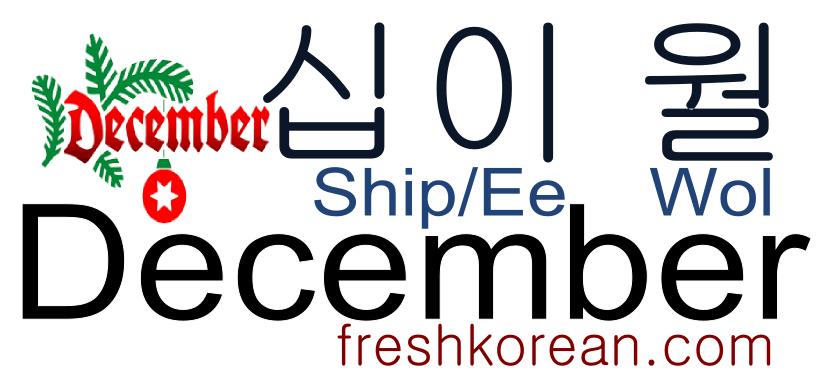 december-fresh-korean-phrase