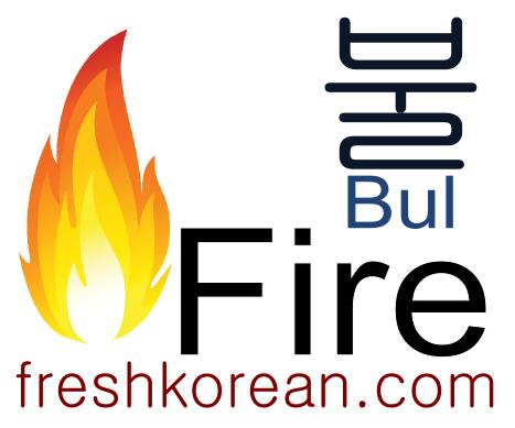 fire-fresh-korean-phrase