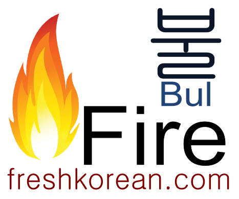 fire-fresh-korean-phrase