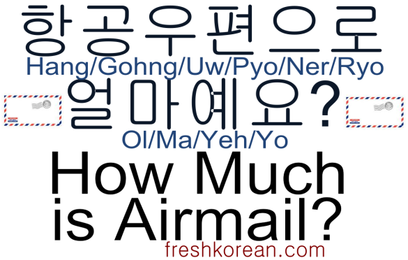 how-much-is-airmail-fresh-korean-phrase