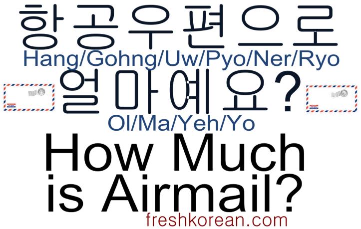 how-much-is-airmail-fresh-korean-phrase