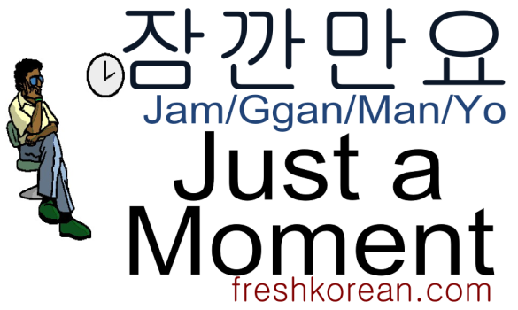 just-a-moment-fresh-korean-phrase