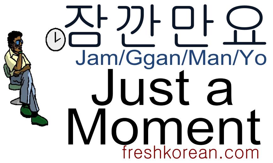 just-a-moment-fresh-korean-phrase