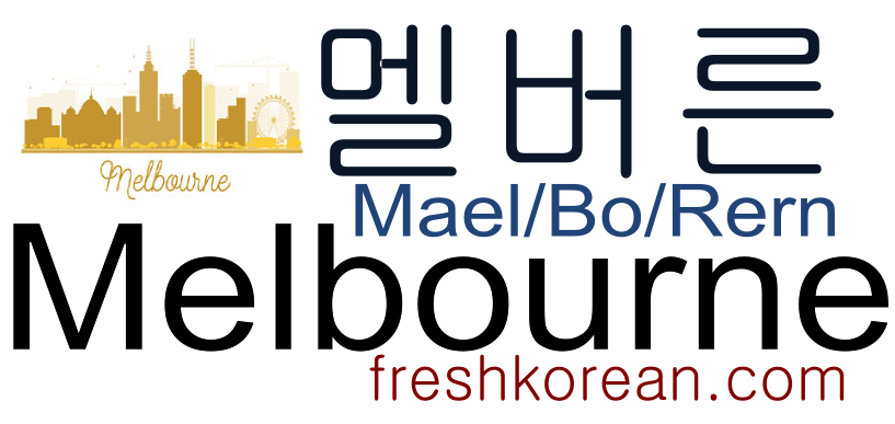 melbourne-fresh-korean-phrase