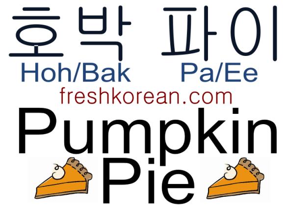 pumpkin-pie-fresh-korean-phrase