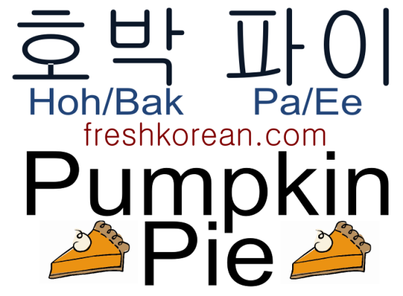 pumpkin-pie-fresh-korean-phrase