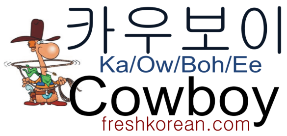 cowboy-fresh-korean-phrase