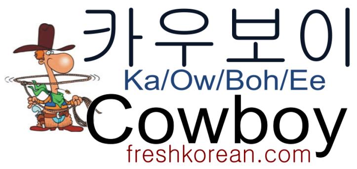 cowboy-fresh-korean-phrase