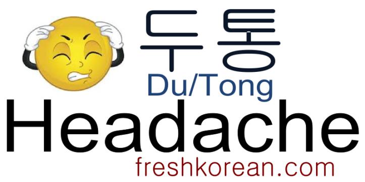 headache-fresh-korean-phrase