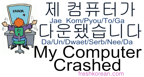 my-computer-crashed-fresh-korean-phrase