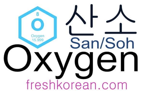 oxygen-fresh-korean-phrase