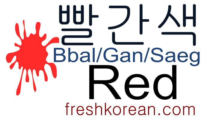 red-fresh-korean-phrase