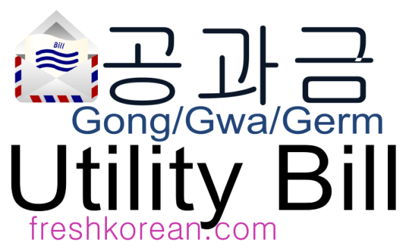 utility-bill-fresh-korean-phrase