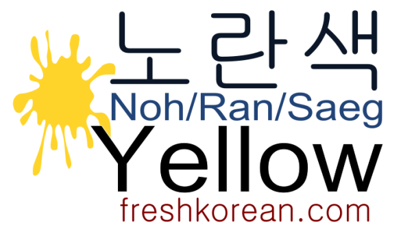 yellow-fresh-korean-phrase