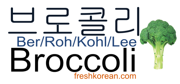 broccoli-fresh-korean-phrase