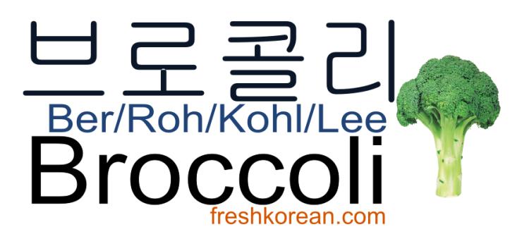 broccoli-fresh-korean-phrase