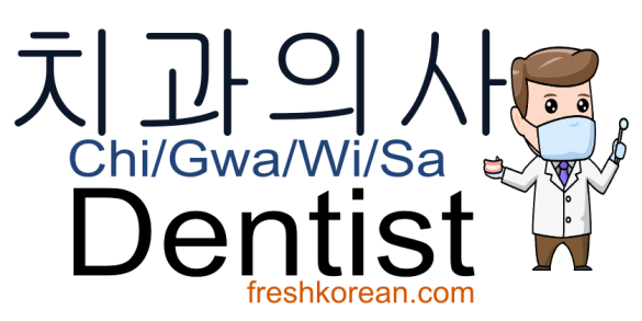 dentist-fresh-korean-phrase