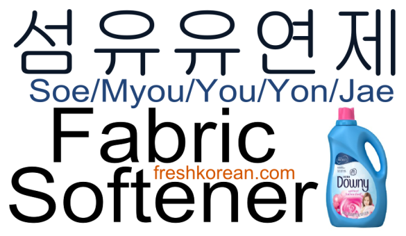 fabric-softenerfabric-softener-fresh-korean-phrase