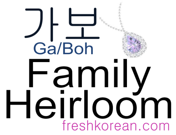 family-heirloom-fresh-korean-phrase