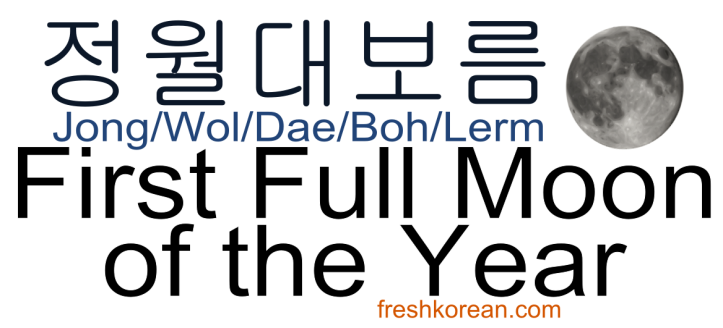 first-full-moon-of-the-year-fresh-korean-phrase