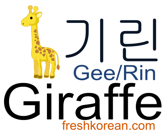giraffe-fresh-korean-phrase