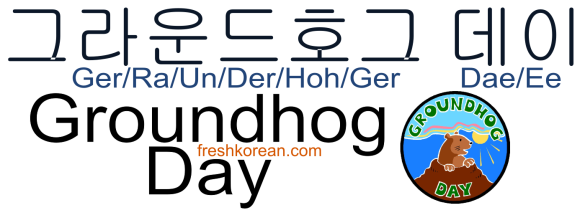 groundhog-day-fresh-korean-phrase