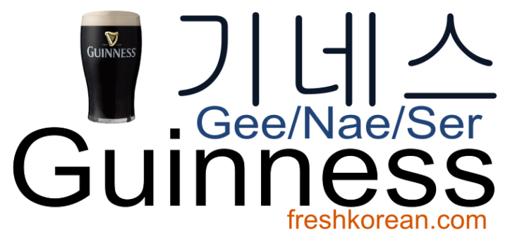 guinness-fresh-korean-phrase