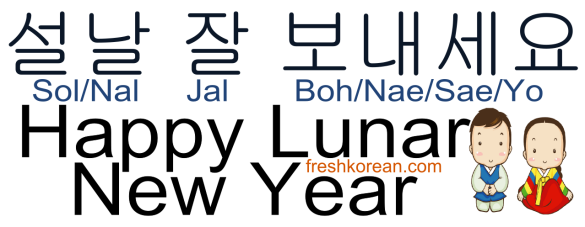 happy-lunar-new-year-fresh-korean-phrase