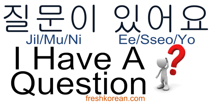 i-have-a-question-fresh-korean-phrase