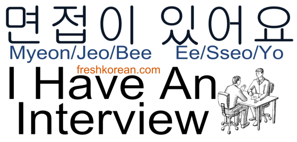 i-have-an-interview-fresh-korean-phrase