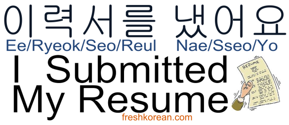 i-submitted-my-resume-fresh-korean-phrase