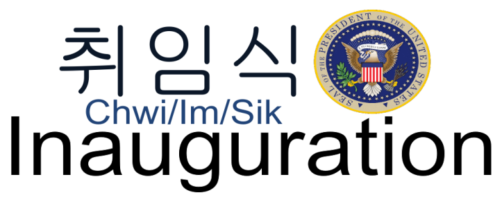 inauguration-fresh-korean-phrase