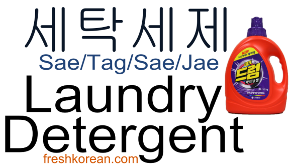 laundry-detergent-fresh-korean-phrase