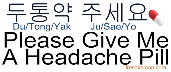 please-give-me-a-headache-pill-fresh-korean-phrase