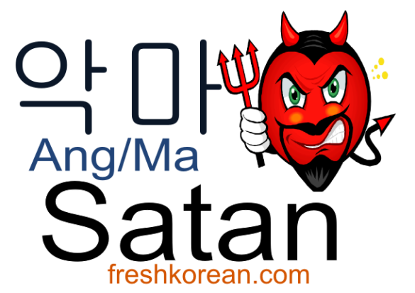 satan-devil-fresh-korean-phrase
