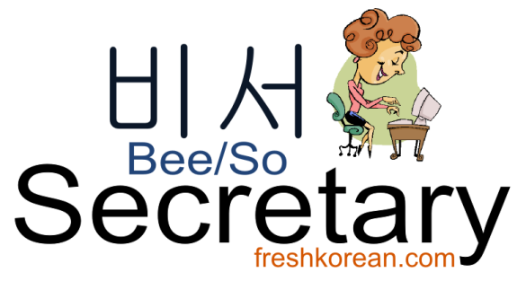 secretary-fresh-korean-phrase