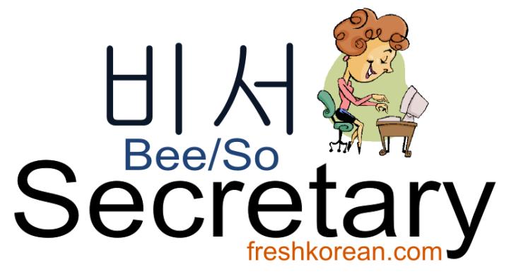 secretary-fresh-korean-phrase