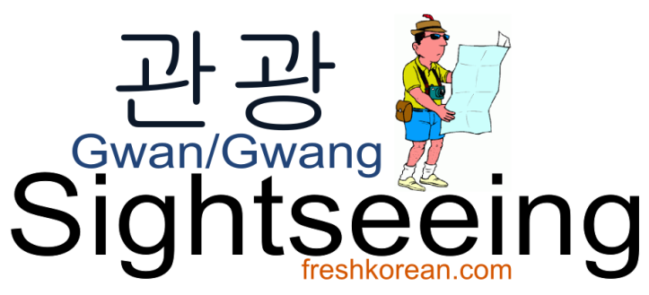 sightseeing-fresh-korean-phrase