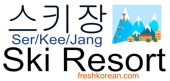 ski-resort-fresh-korean-phrase