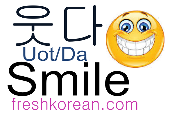 smile-fresh-korean-phrase