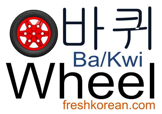 wheel-fresh-korean-phrase