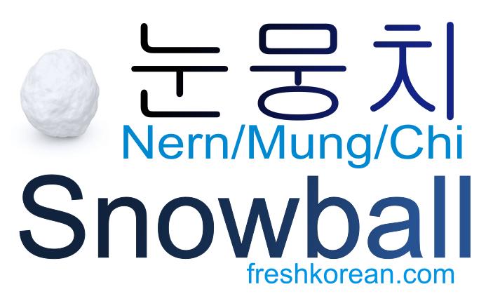 Fresh Korean Useful Words and Phrases (1091 – 1100) – Fresh