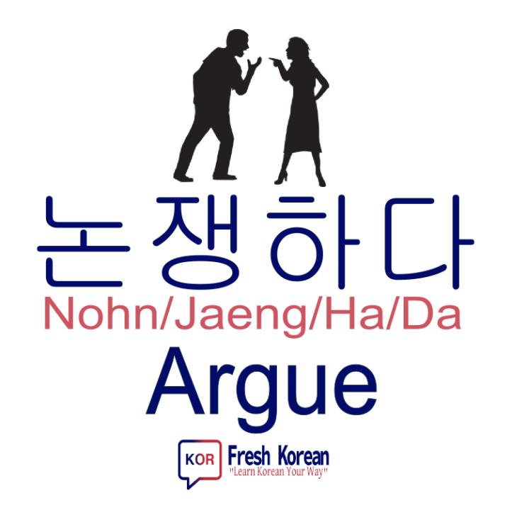 argue - Fresh Korean Phrase
