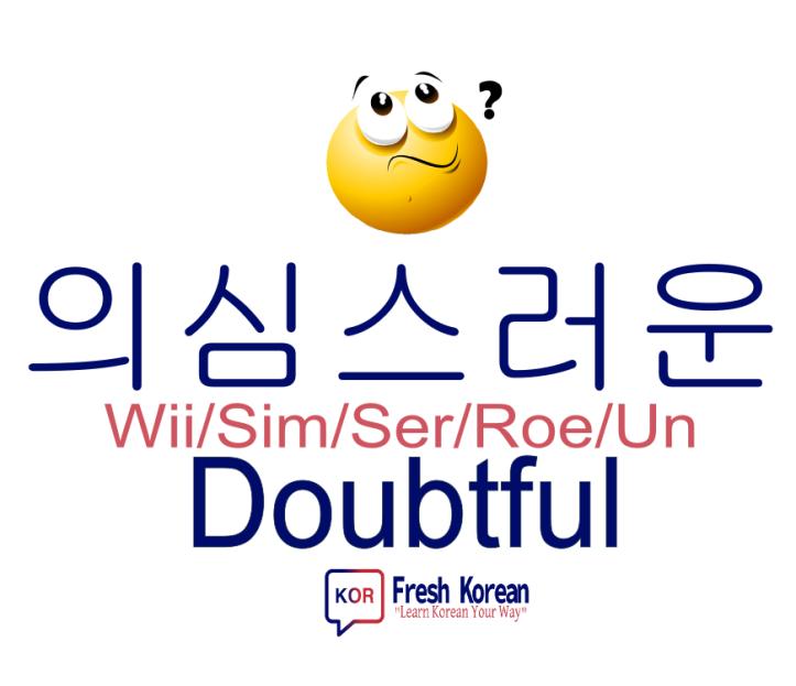 doubtful - Fresh Korean Phrase