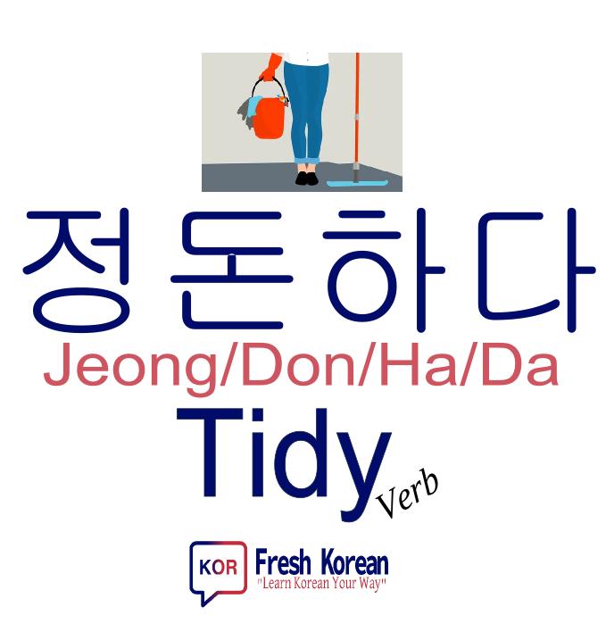 tidy verb - Fresh Korean Phrase